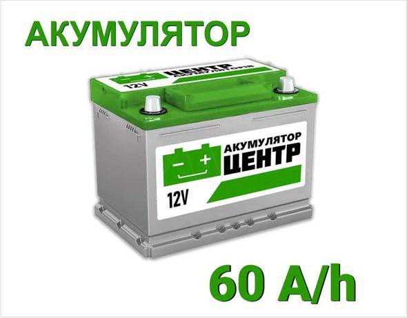 Акумулятори для авто. 60A/h. 30+ брендів. Гарантія! Безкошт доставка
