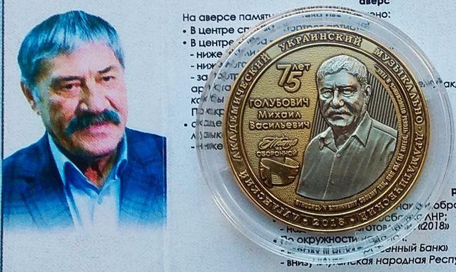 Памятный жетон к 75 летию М.В. Голубовича