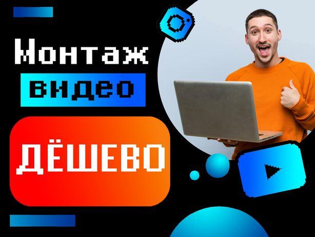 Видеомонтаж Интро Под ключ Видео монтаж Влоги