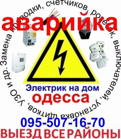 Электрик в Одессе, все виды работ, СРОЧНЫЙ ВЫЗОВ на дом без выходных.