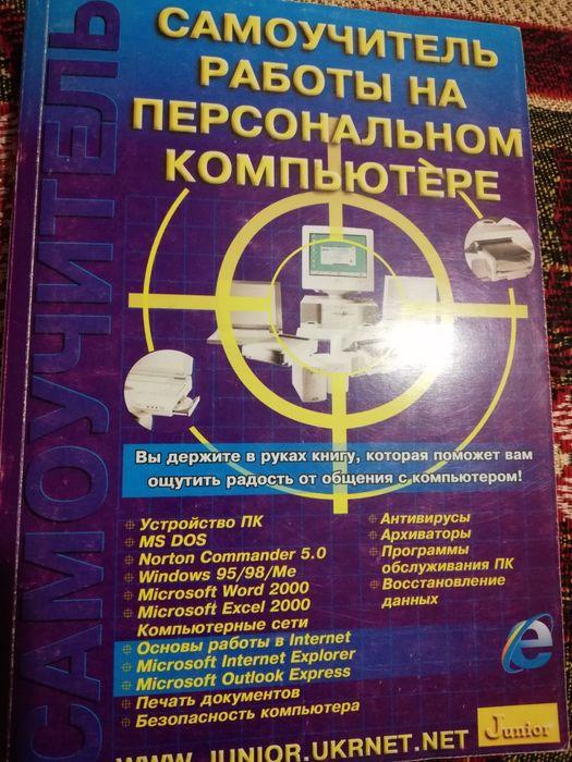 Самоучитель работы на ПК Софиевская Борщаговка - изображение 1