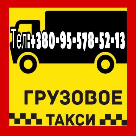 Грузоперевозки. Грузовое такси. НЕДОРОГО