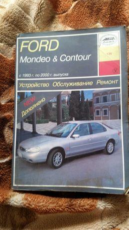 Книжка по ремонту форд контур/мондео