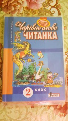 Читанка  В.О. Науменко , І. Г. Сухопара. Чарівне слово.