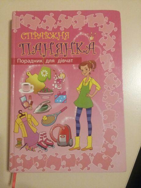 """Книга""""Справжня панянка Порадник для дівчат"""""""