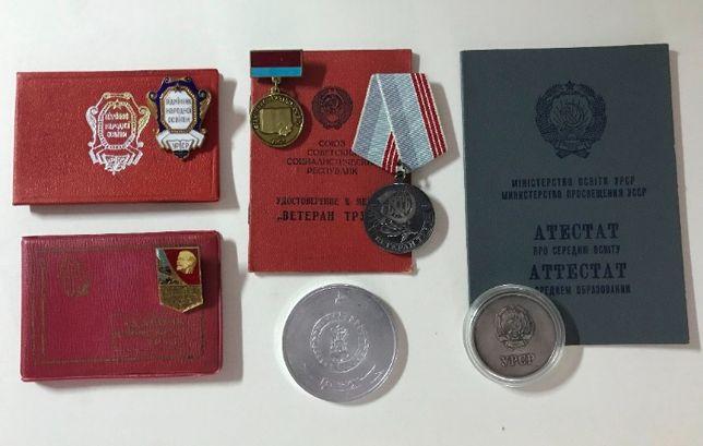Знаки, медали, значки Народного образования УССР