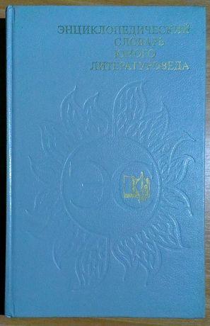 Энциклопедический словарь.юного литературоведа