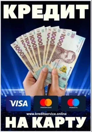 Моментально Кредит на карточку без отказа до 16000