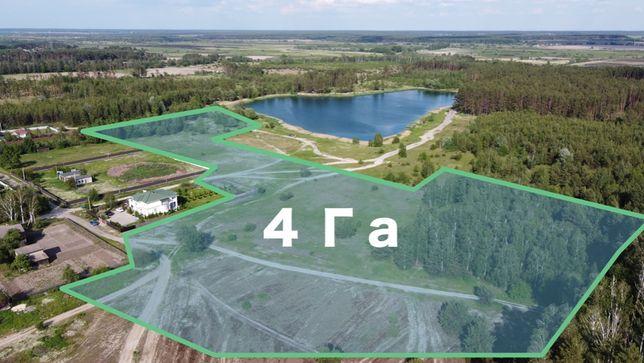 4 Га: Продажа земельного участка возле озера, 35 км до Киева