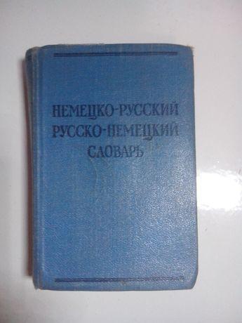 Малоформатный словарь Немецко-русский. Русско-немецкий.