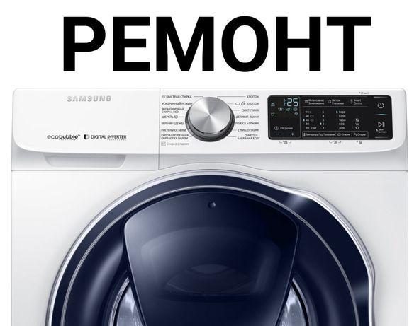 Ремонт стиральных машин Ремонт посудомоечных машин Бош