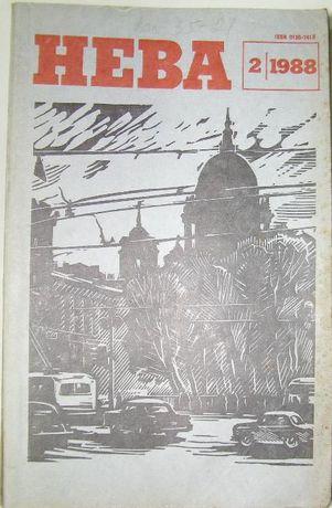 Журнал Нева (6 журналов)