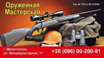 """Мастерская Оружейная в Мелитополе (район """"АЛМАЗА"""")"""
