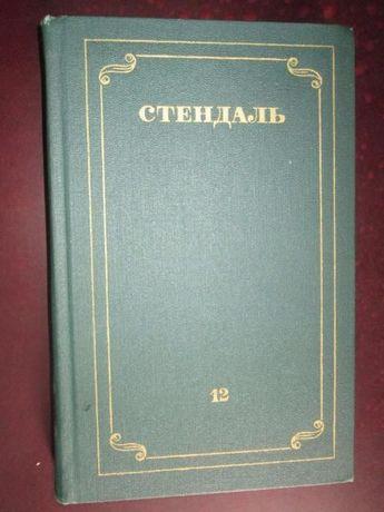 Стендаль - собрание сочинений в 12-ти томах