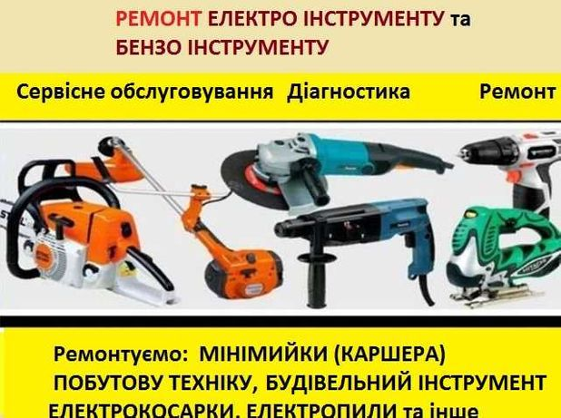 Ремонт Електроінструменту та Бензоінструменту