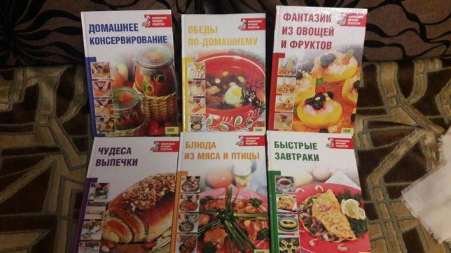 книга кулинарных рецептов новый 10-ти томник ( цена за 10 книг)