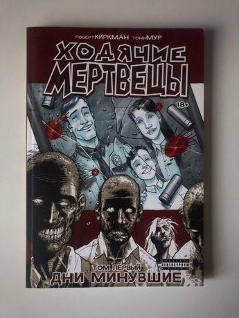 """Комикс """"Ходячие мертвецы"""" Том первый"""