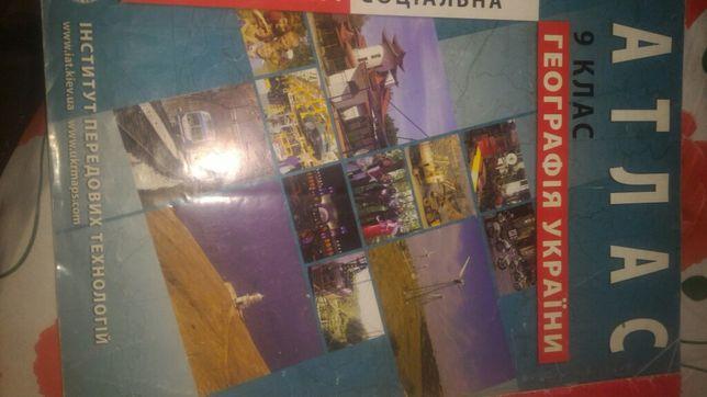 Атласы география 9 класс,история всесвітня 10 класс