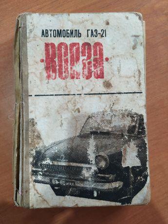 газ21 книга ,цена 500р