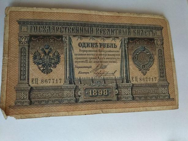 Бона, бумажные царские деньги