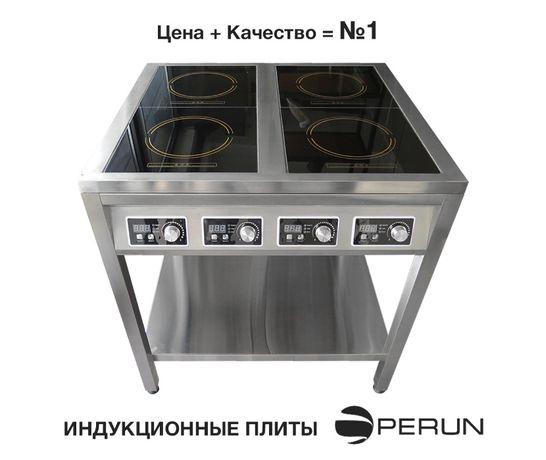 Плита индукционная 4-х конфорочная напольная PERUN