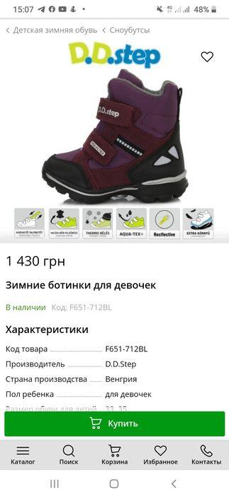 D.D.Step зимние ботинки сноубутси Обухов - изображение 1