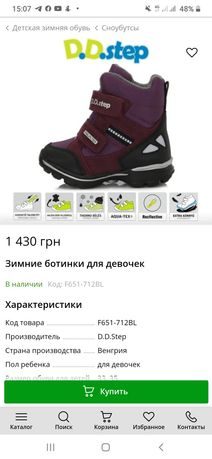 D.D.Step зимние ботинки сноубутси