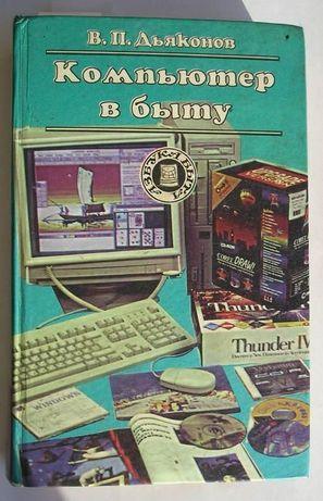Компьютер в быту