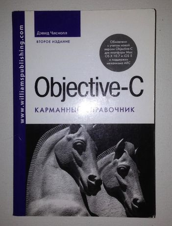 Objective-C. Карманный справочник, Дэвид Чиснолл