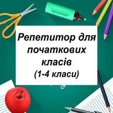 Підготовка до школи та заняття з 1 по 4 клас