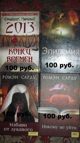 Книги мистического и апокалиптического жанра