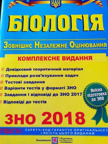ЗНО біологія 2018 рік