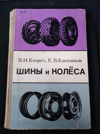 Книга, учебник Шины и Колёса.