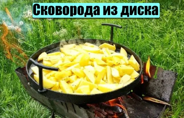 Для огня Cковорода из диска, с крышкой Набор 50см мангал, барбекю,