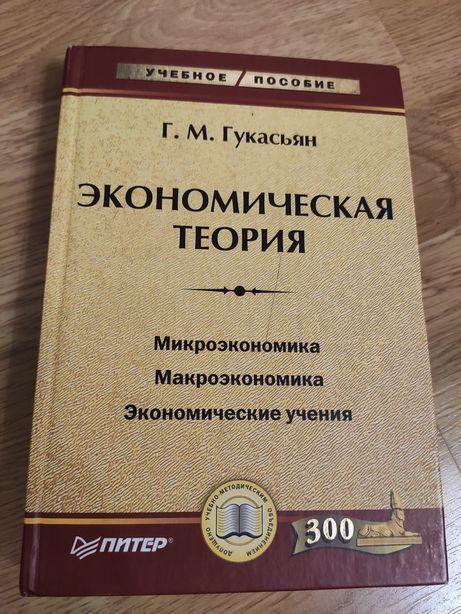 Экономическая теория Г.М. Гукасьян