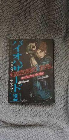 Resident Evil 2: The Marhawa Desire (manga)