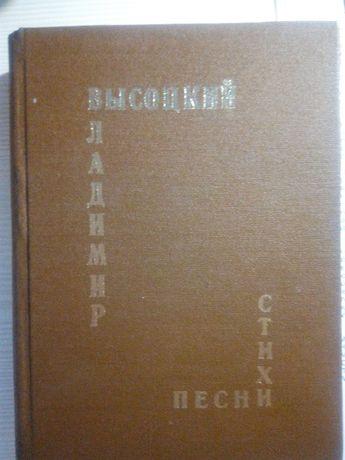 Книга Высоцкого
