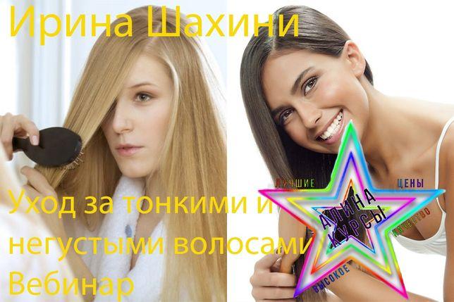 Ирина Шахини - Уход за тонкими и негустыми волосами - Вебинар