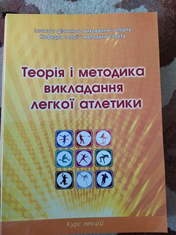 Книги для навчання в ВДПУ