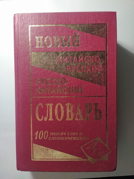 Китайско-русский словарь