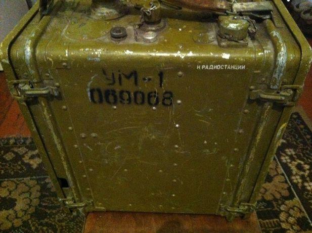 Ящик алюминиевый УМ-1,Р-105д