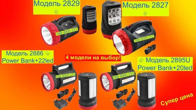 Мощный Фонарик фонарь 2829 и 2886 и 2895u led акумуляторный