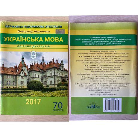 Збірник диктантів (Українська мова) ДПА 9 клас
