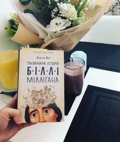 Деніел Кіз Таемнича історія Біллі Міллігана