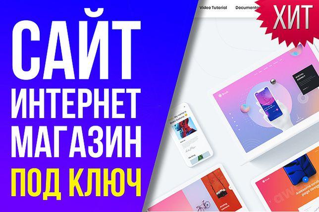 Продам сайт интернет магазин Реклама в Гугл, купить интернет магазин