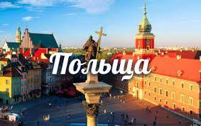 Работа в Польше! Работаем по всей Украине Онлайн!