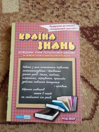 Книга  справочник для начвльных класов
