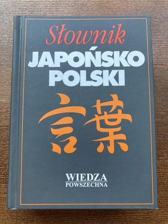 Slownik Japońsko-Polski - Wiedza Powszechna