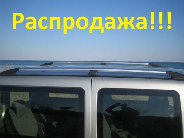 Рейлинги на крышу Fiat Doblo Fiorino Scudo Дуги рейлінги поперечины