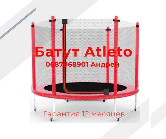 Батут Atleto 152 см, Гарантия, 4 цвета, Доставка Новой Почтой